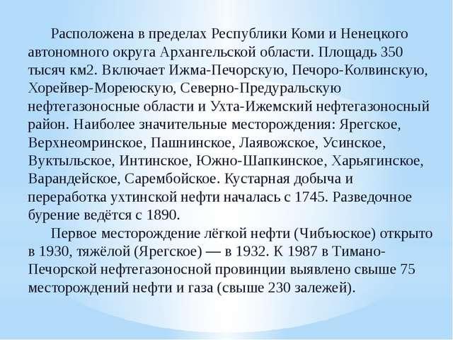 Расположена в пределах Республики Коми и Ненецкого автономного округа Арха...