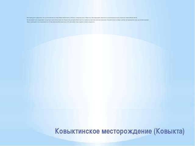 Ковыктинское месторождение (Ковыкта) Месторождение природного газа, располож...