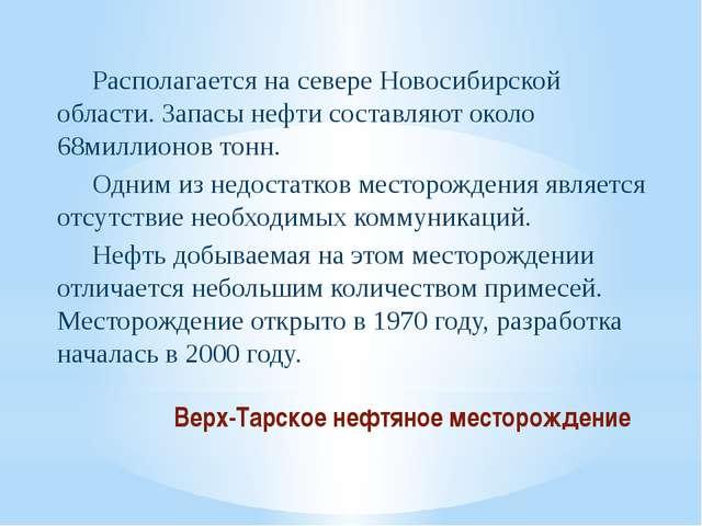 Верх-Тарское нефтяное месторождение Располагается на севере Новосибирской об...