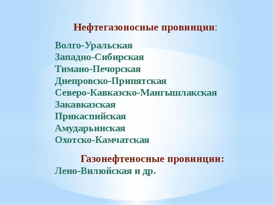 Нефтегазоносные провинции: Волго-Уральская Западно-Сибирская Тимано-Печ...