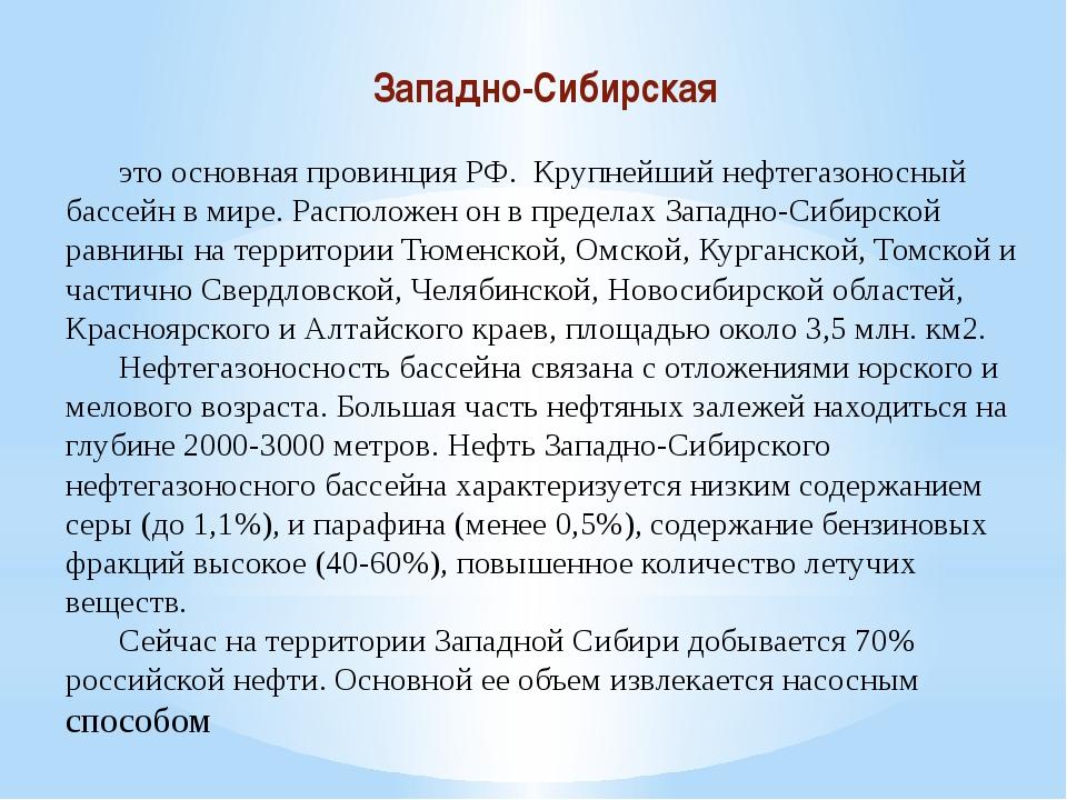 Западно-Сибирская  это основная провинция РФ. Крупнейший нефтегазоносный ба...