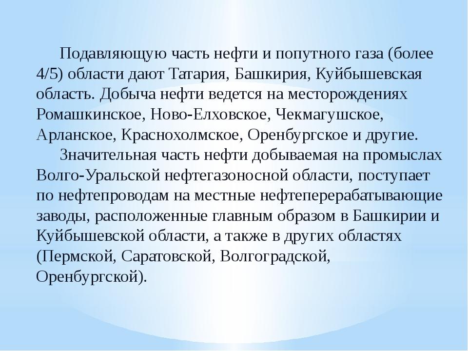 Подавляющую часть нефти и попутного газа (более 4/5) области дают Татария,...