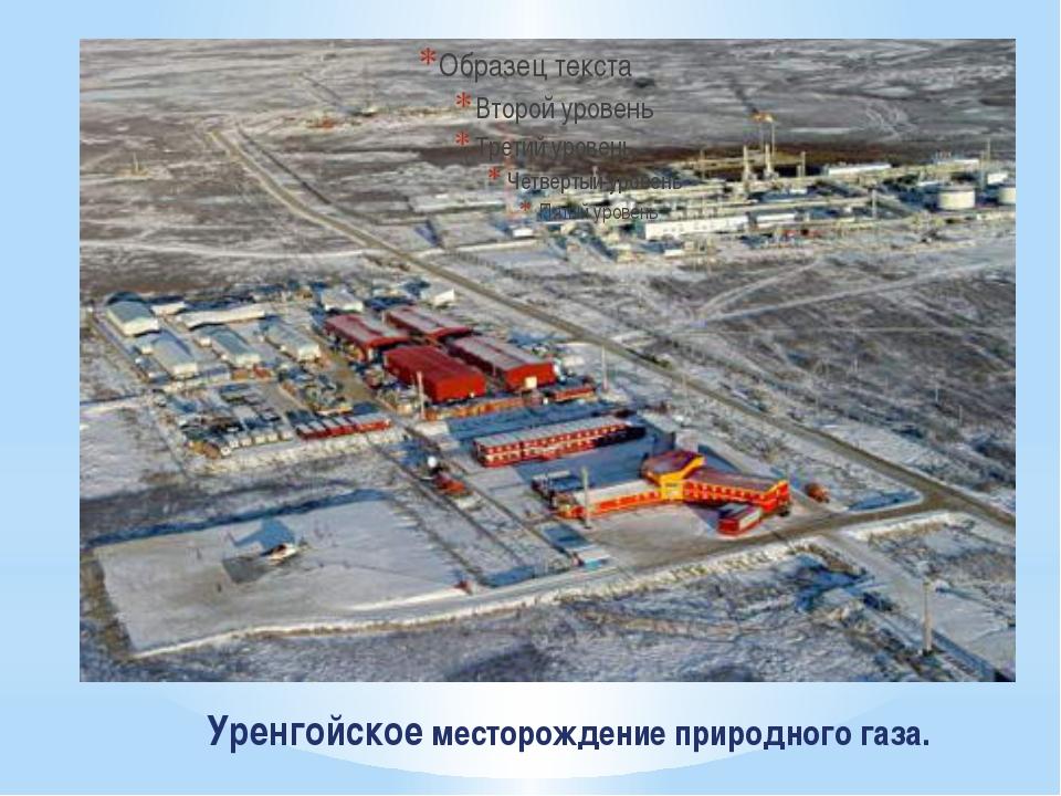 Уренгойское месторождение природного газа.