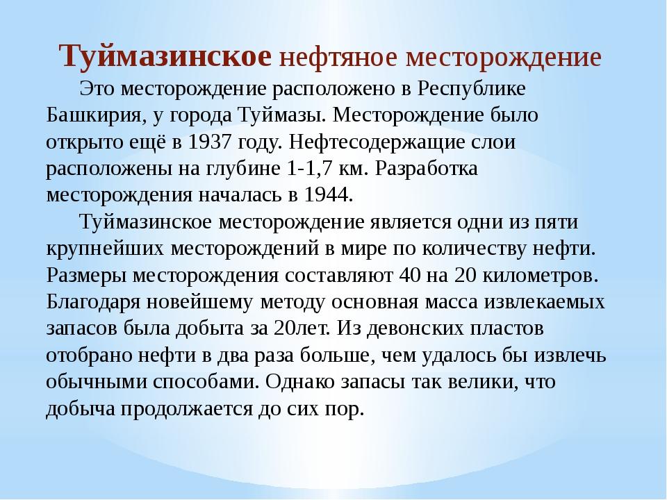 Туймазинское нефтяное месторождение Это месторождение расположено в Республи...