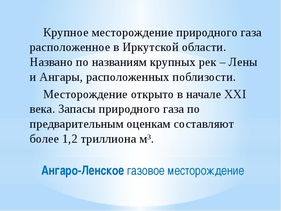 Ангаро-Ленское газовое месторождение Крупное месторождение природного газа р...