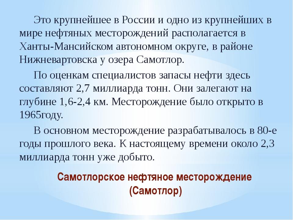 Самотлорское нефтяное месторождение (Самотлор) Это крупнейшее в России и одн...