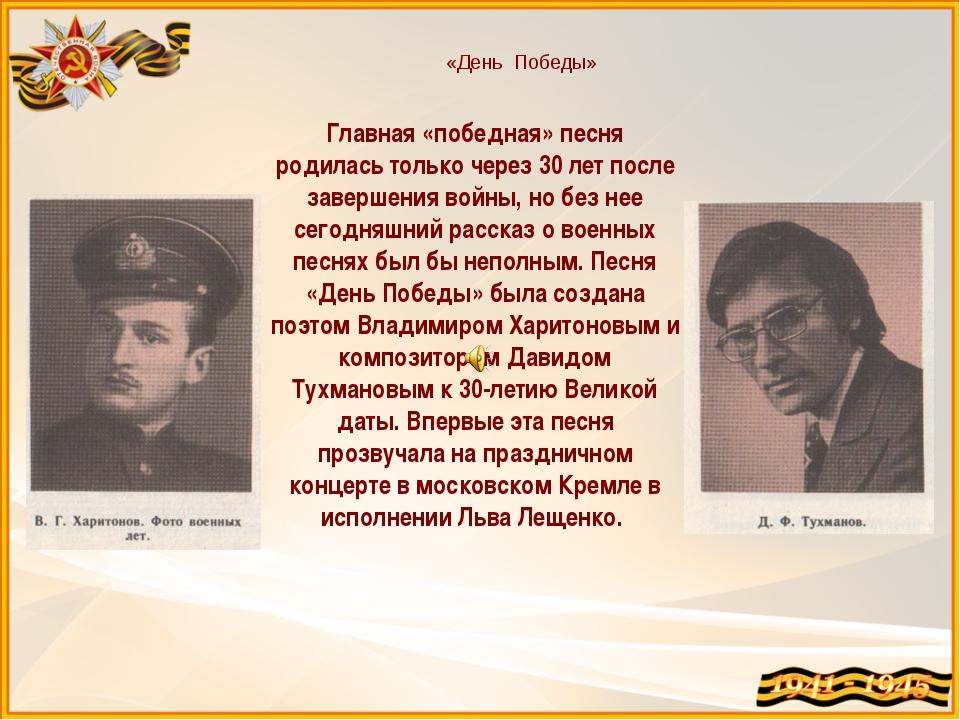 день победы лев лещенко текст лучше всех