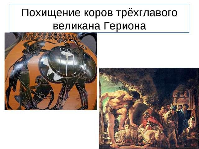Похищение коров трёхглавого великана Гериона