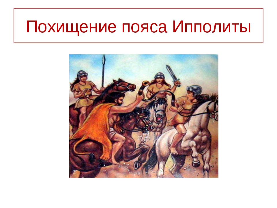 Похищение пояса Ипполиты