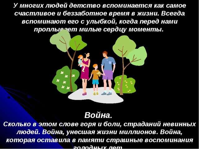 У многих людей детство вспоминается как самое счастливое и беззаботное время...