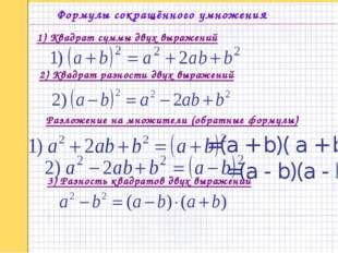 Формулы сокращённого умножения 1) Квадрат суммы двух выражений 2) Квадрат ра