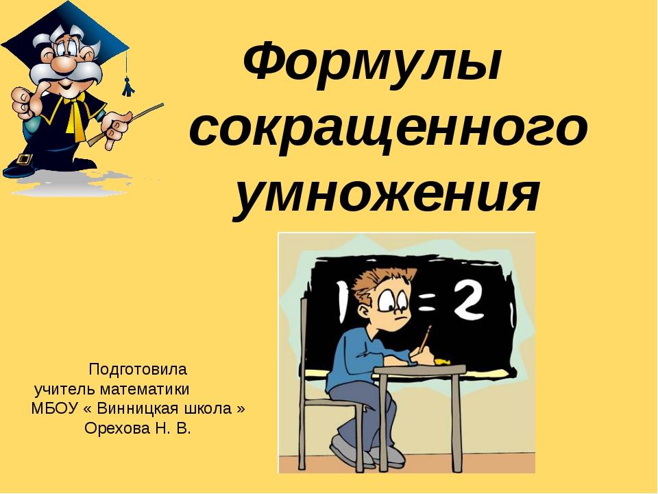 Формулы сокращенного умножения Подготовила учитель математики МБОУ « Винницк...