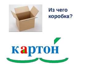 к ртон а Из чего коробка?