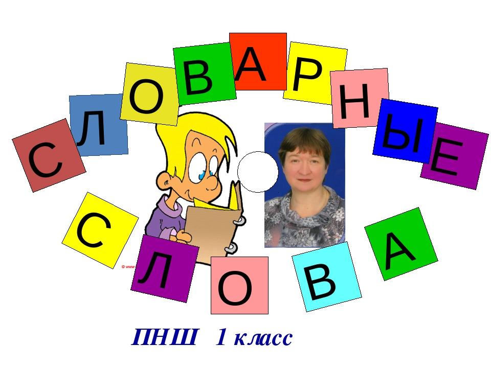 Л С О Р Н А В Е Ы А В О Л С ПНШ 1 класс