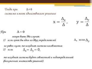Тогда при система имеет единственное решение При могут быть два случая: 1) ес