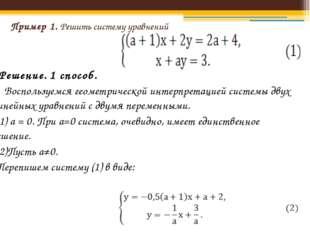 Пример 1. Решить систему уравнений Решение. 1 способ. Воспользуемся геометрич