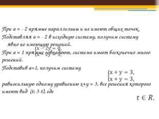 При а = - 2 прямые параллельны и не имеют общих точек. Подставляя а = - 2 в