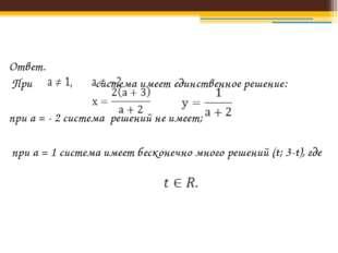 Ответ. При система имеет единственное решение: при а = - 2 система решений не