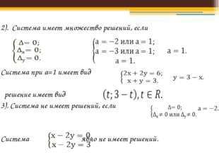 2). Система имеет множество решений, если Система при а=1 имеет вид решение и