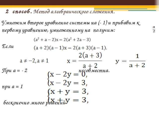2 способ. Метод алгебраического сложения. Умножим второе уравнение системы на...