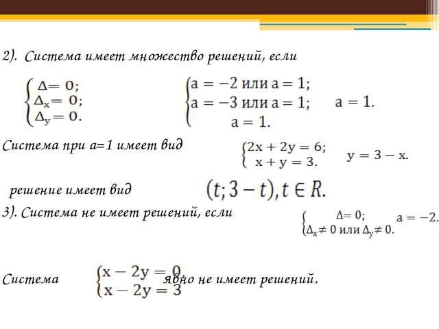 2). Система имеет множество решений, если Система при а=1 имеет вид решение и...