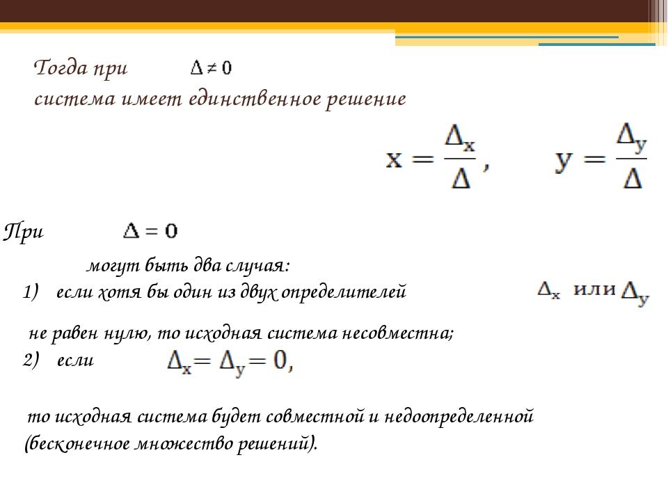 Тогда при система имеет единственное решение При могут быть два случая: 1) ес...