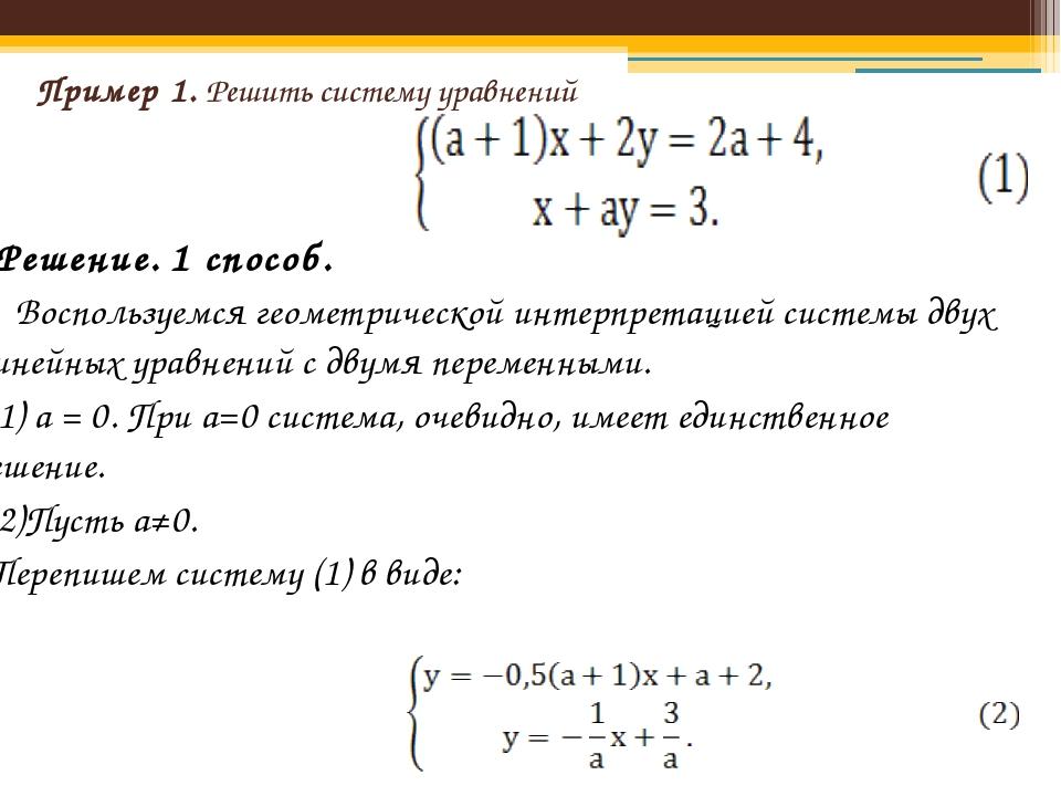 Пример 1. Решить систему уравнений Решение. 1 способ. Воспользуемся геометрич...