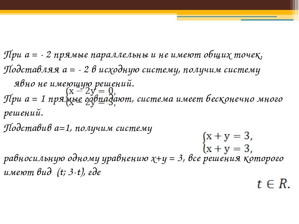 При а = - 2 прямые параллельны и не имеют общих точек. Подставляя а = - 2 в...