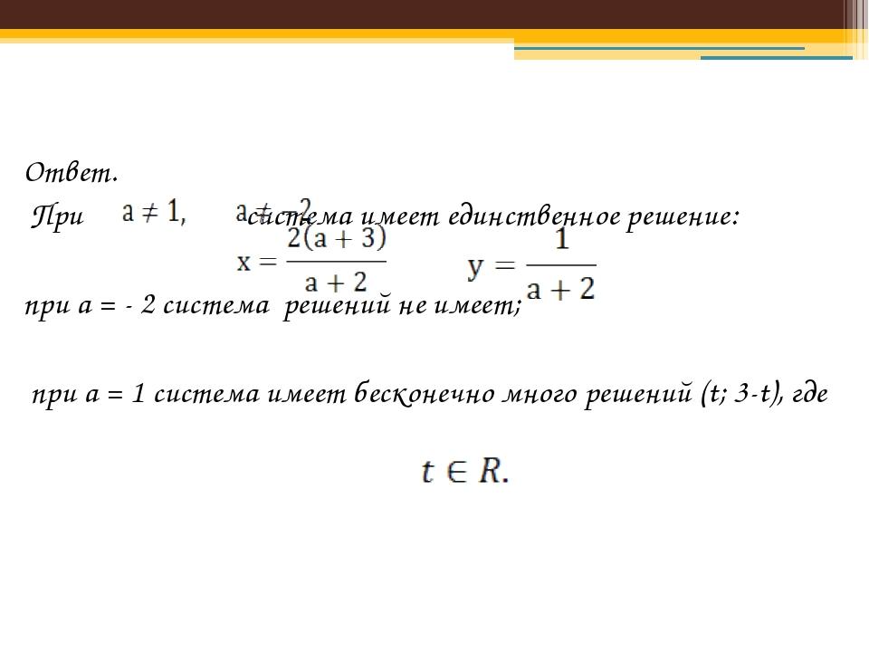 Ответ. При система имеет единственное решение: при а = - 2 система решений не...