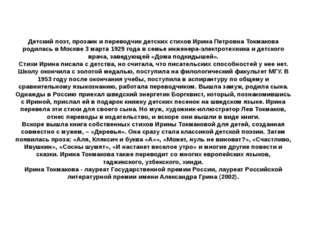 Детский поэт, прозаик и переводчик детских стихов Ирина Петровна Токмакова ро