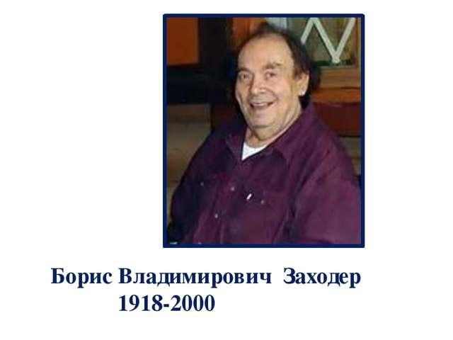 Борис Владимирович Заходер  1918-2000
