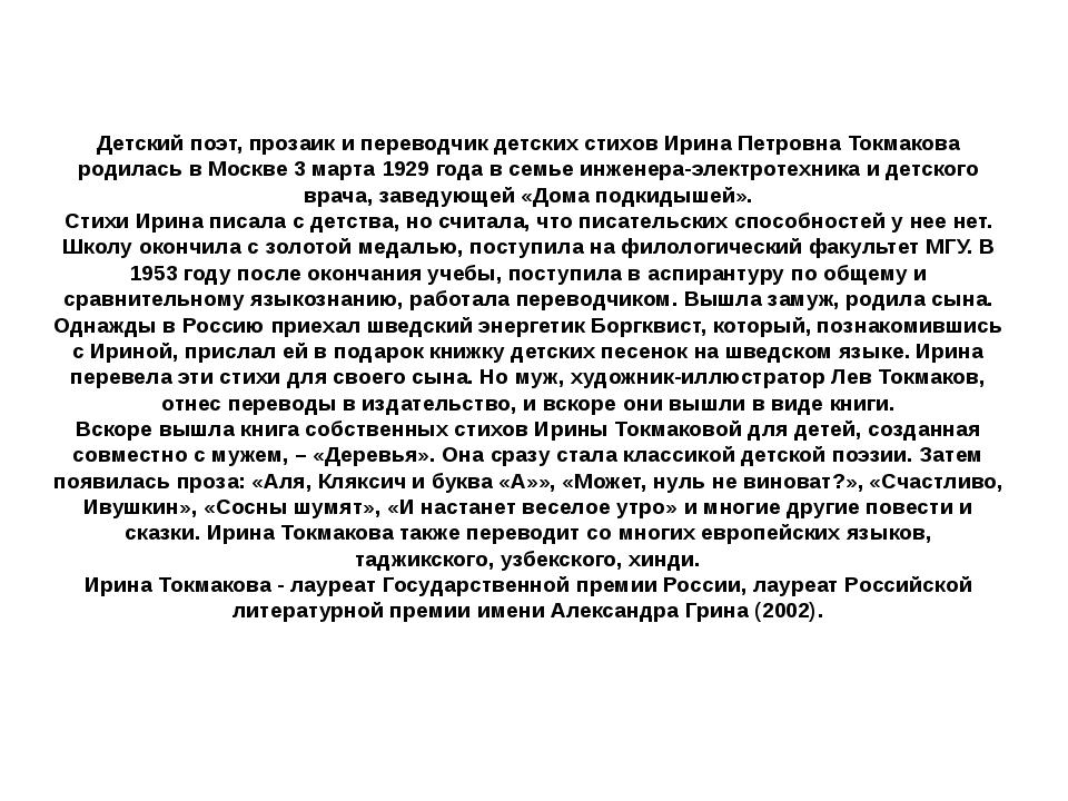 Детский поэт, прозаик и переводчик детских стихов Ирина Петровна Токмакова ро...