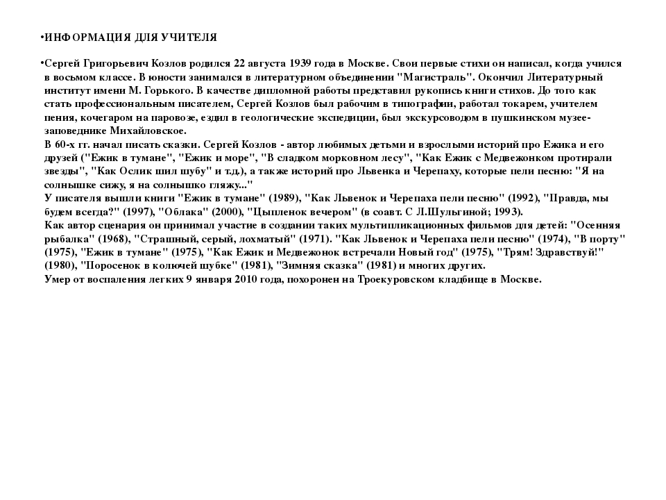 ИНФОРМАЦИЯ ДЛЯ УЧИТЕЛЯ Сергей Григорьевич Козлов родился 22 августа 1939 год...