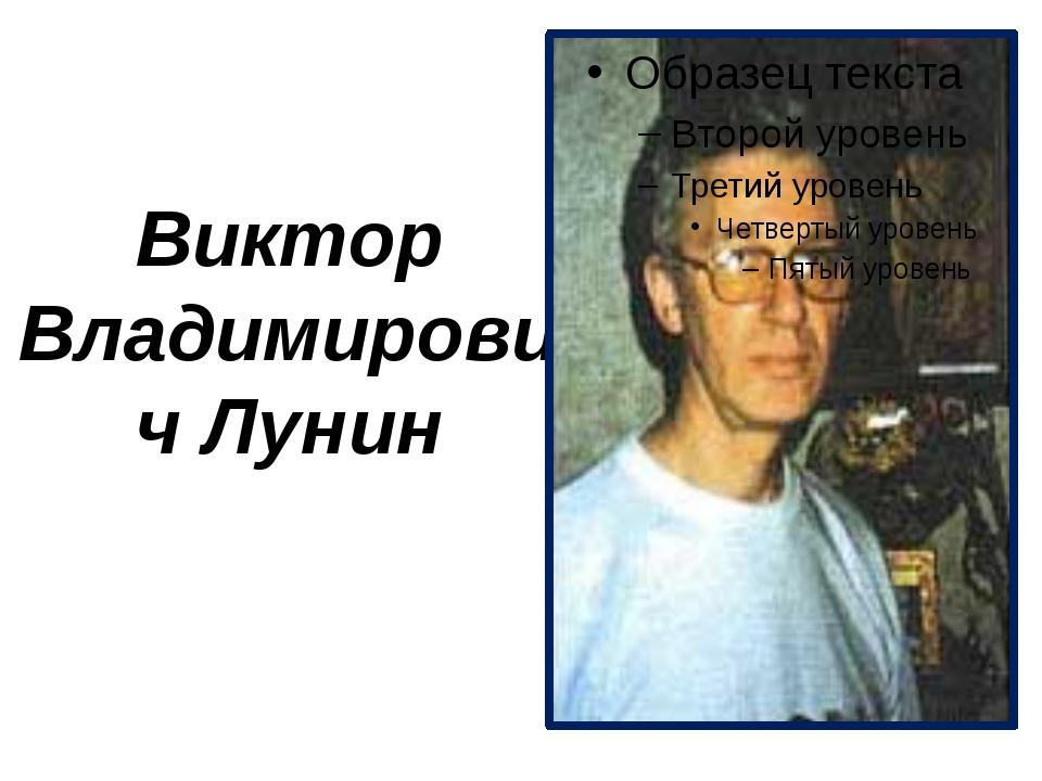 Виктор Владимирович Лунин