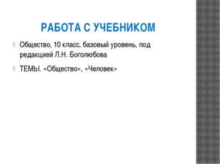 РАБОТА С УЧЕБНИКОМ Общество, 10 класс, базовый уровень, под редакцией Л.Н. Бо