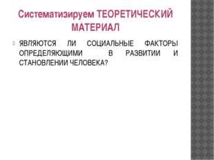 Систематизируем ТЕОРЕТИЧЕСКИЙ МАТЕРИАЛ ЯВЛЯЮТСЯ ЛИ СОЦИАЛЬНЫЕ ФАКТОРЫ ОПРЕДЕЛ