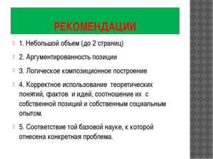 РЕКОМЕНДАЦИИ 1. Небольшой объем (до 2 страниц) 2. Аргументированность позиции
