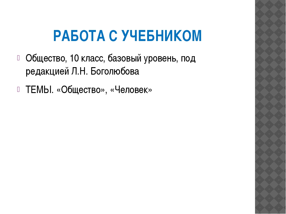 РАБОТА С УЧЕБНИКОМ Общество, 10 класс, базовый уровень, под редакцией Л.Н. Бо...
