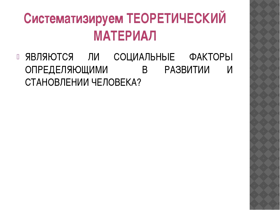 Систематизируем ТЕОРЕТИЧЕСКИЙ МАТЕРИАЛ ЯВЛЯЮТСЯ ЛИ СОЦИАЛЬНЫЕ ФАКТОРЫ ОПРЕДЕЛ...