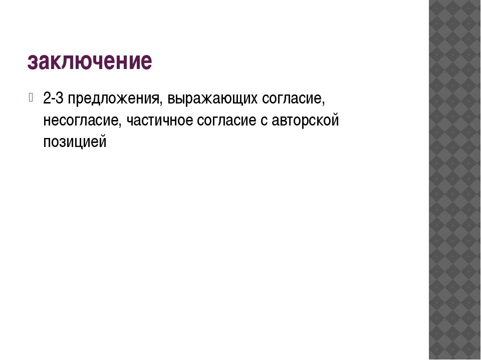 заключение 2-3 предложения, выражающих согласие, несогласие, частичное соглас...