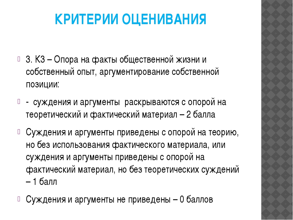 КРИТЕРИИ ОЦЕНИВАНИЯ 3. К3 – Опора на факты общественной жизни и собственный о...