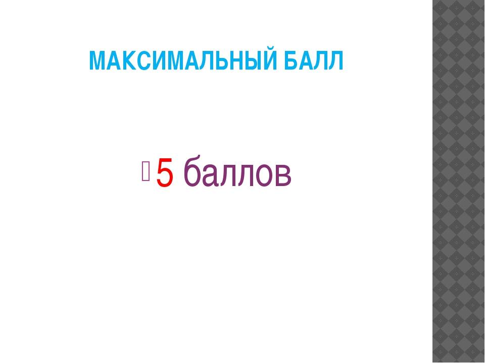 МАКСИМАЛЬНЫЙ БАЛЛ 5 баллов