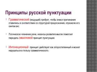 Принципы русской пунктуации Грамматический (ведущий) требует, чтобы знаки пре