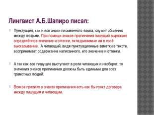 Лингвист А.Б.Шапиро писал: Пунктуация, как и все знаки письменного языка, слу