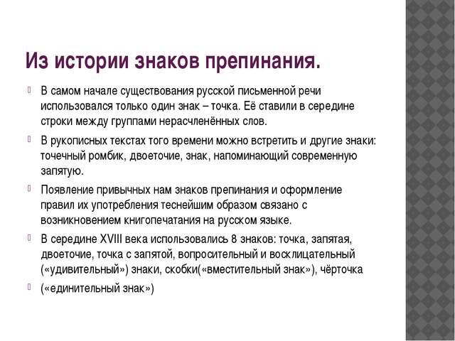 Из истории знаков препинания. В самом начале существования русской письменной...