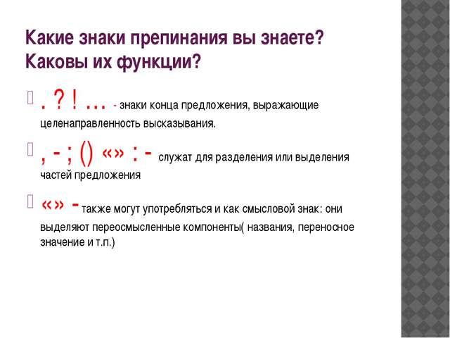Какие знаки препинания вы знаете? Каковы их функции? . ? ! … - знаки конца пр...