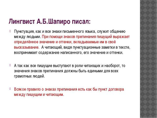Лингвист А.Б.Шапиро писал: Пунктуация, как и все знаки письменного языка, слу...