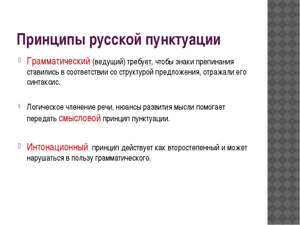 Принципы русской пунктуации Грамматический (ведущий) требует, чтобы знаки пре...