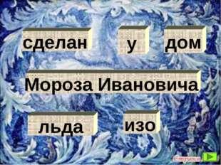 дом у сделан Мороза Ивановича льда изо