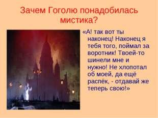 Зачем Гоголю понадобилась мистика? «А! так вот ты наконец! Наконец я тебя тог